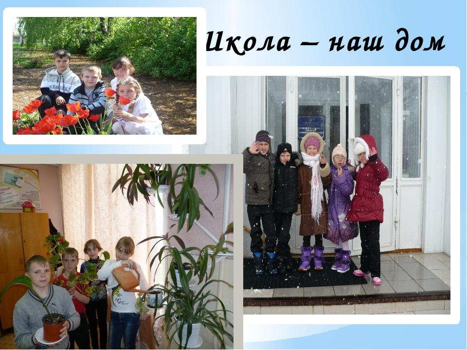 Школа – наш дом