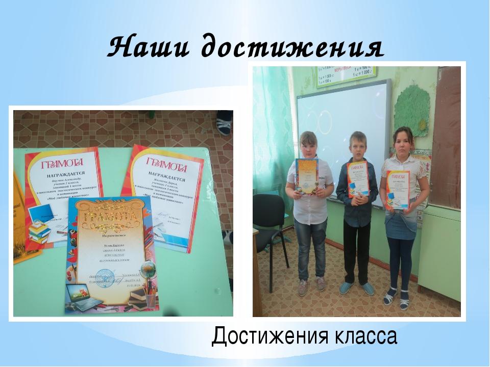 Наши достижения Достижения класса