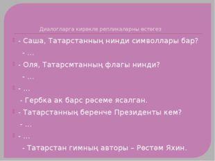Диалогларга кирәкле репликаларны өстәгез - Саша, Татарстанның нинди символлар