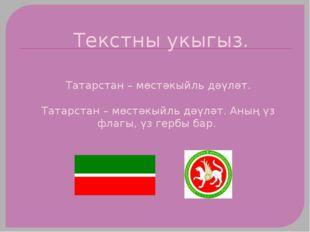 Татарстан – мөстәкыйль дәүләт. Татарстан – мөстәкыйль дәүләт. Аның үз флагы,