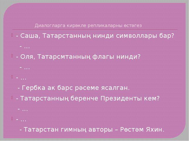 Диалогларга кирәкле репликаларны өстәгез - Саша, Татарстанның нинди символлар...