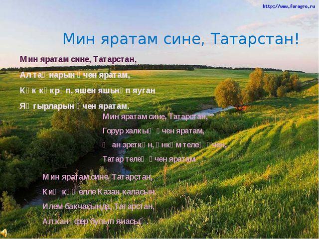 Мин яратам сине, Татарстан! Мин яратам сине, Татарстан, Ал таңнарын өчен ярат...