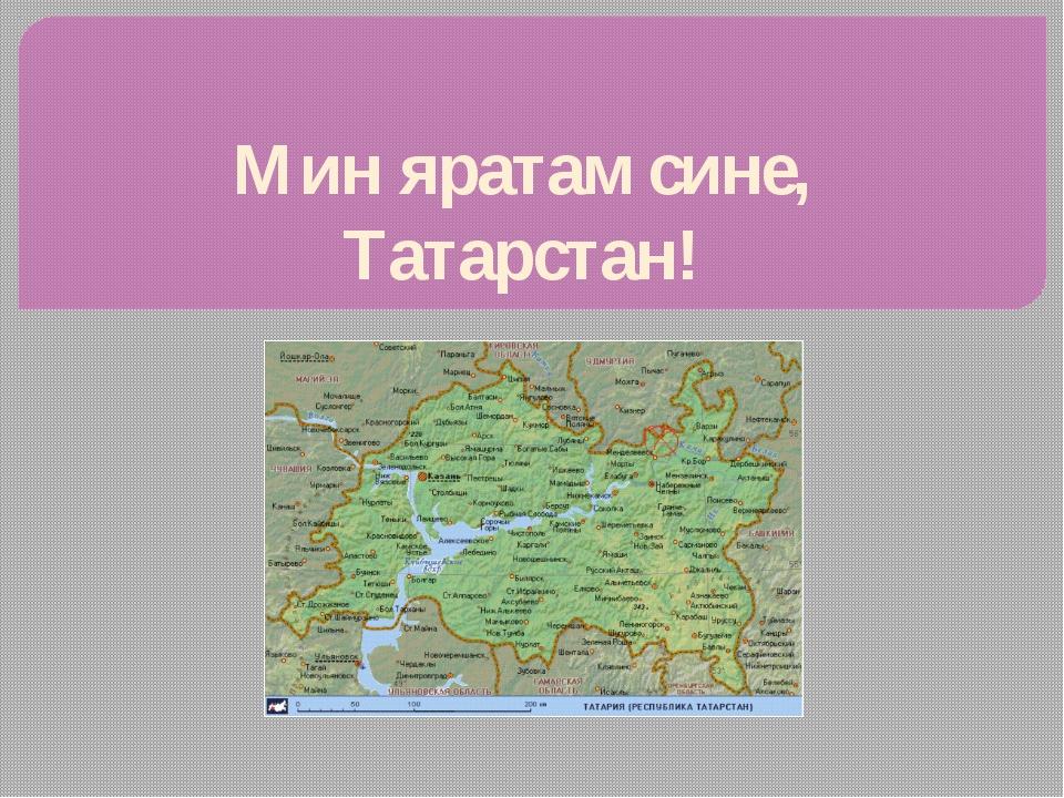 Мин яратам сине, Татарстан!
