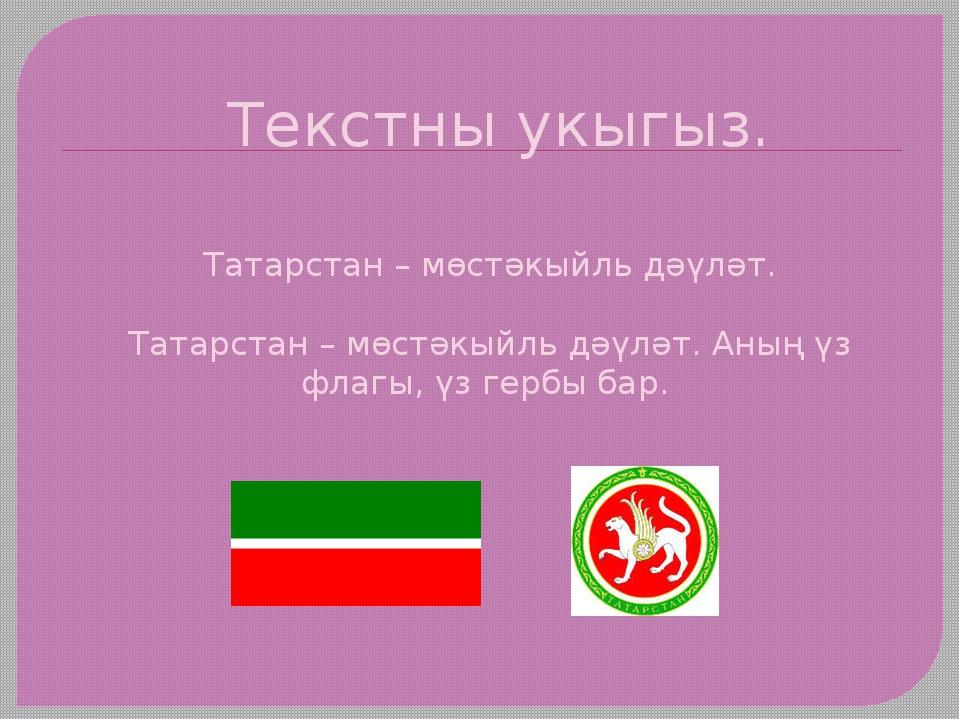 Татарстан – мөстәкыйль дәүләт. Татарстан – мөстәкыйль дәүләт. Аның үз флагы,...