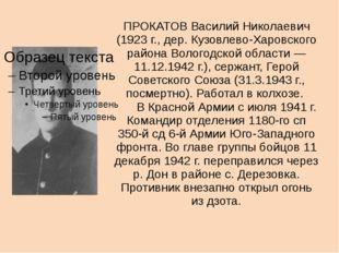 ПРОКАТОВ Василий Николаевич (1923 г., дер. Кузовлево-Харовского района Волого