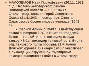 МАЛОЗЁМОВ Иван Прокофьевич (26.11. 1921 г., д. Пестово Белозерского района В