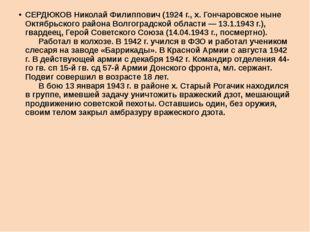СЕРДЮКОВ Николай Филиппович (1924 г., х. Гончаровское ныне Октябрьского райо