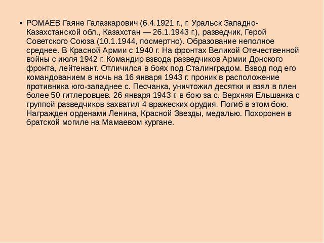 РОМАЕВ Гаяне Галазкарович (6.4.1921 г., г. Уральск Западно-Казахстанской обл...