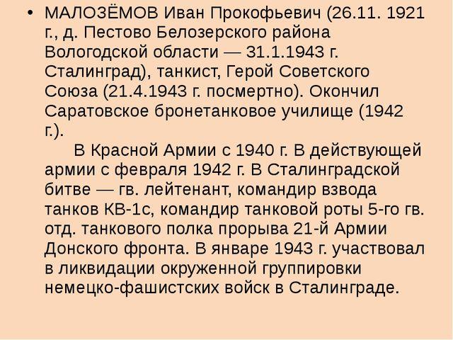 МАЛОЗЁМОВ Иван Прокофьевич (26.11. 1921 г., д. Пестово Белозерского района В...