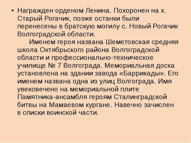 Награжден орденом Ленина. Похоронен на х. Старый Рогачик, позже останки были...