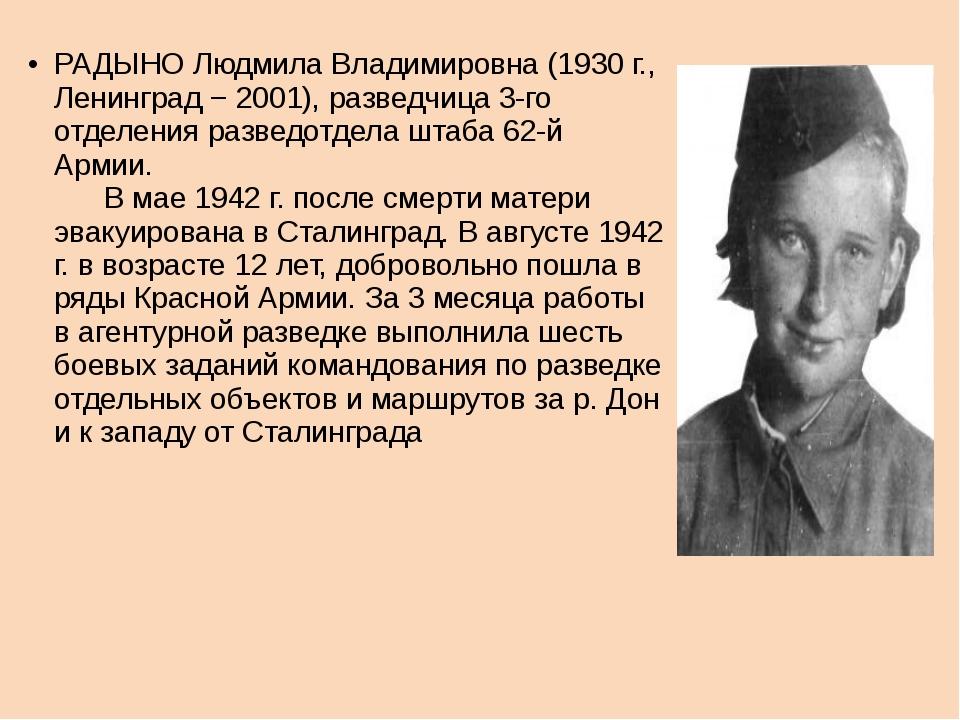 РАДЫНО Людмила Владимировна (1930 г., Ленинград − 2001), разведчица 3-го отд...