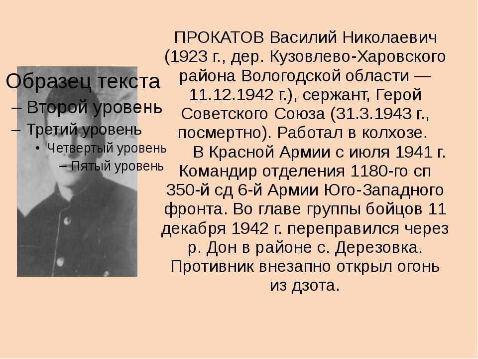 ПРОКАТОВ Василий Николаевич (1923 г., дер. Кузовлево-Харовского района Волого...