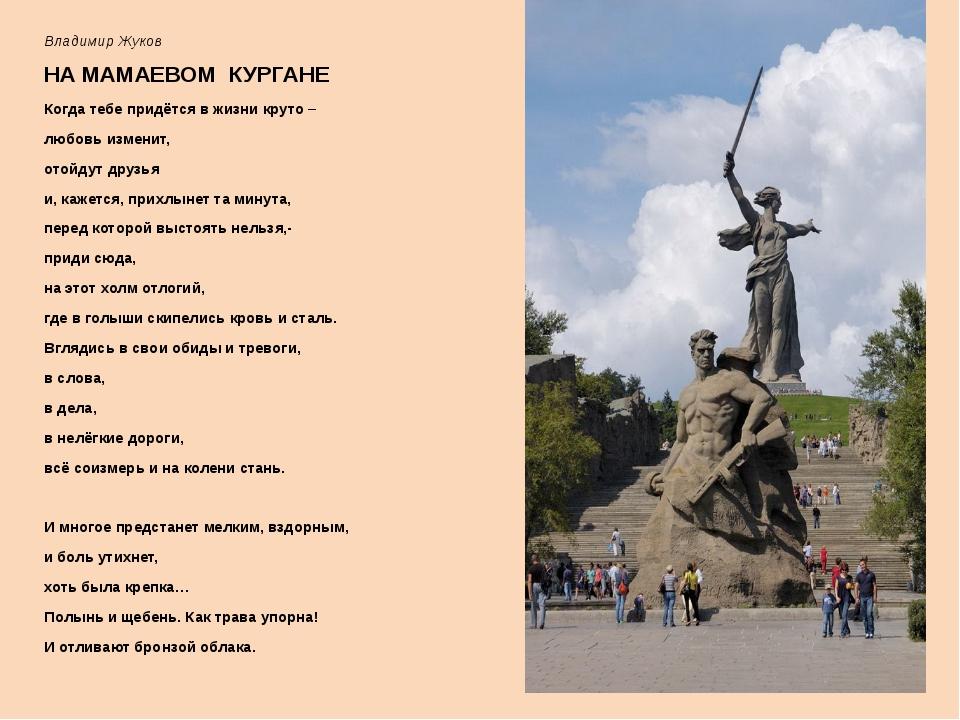 Владимир Жуков НА МАМАЕВОМ КУРГАНЕ Когда тебе придётся в жизни круто – любов...