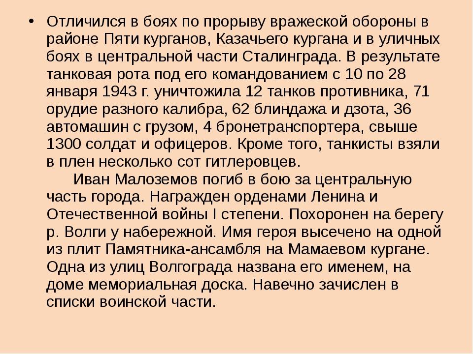 Отличился в боях по прорыву вражеской обороны в районе Пяти курганов, Казачь...