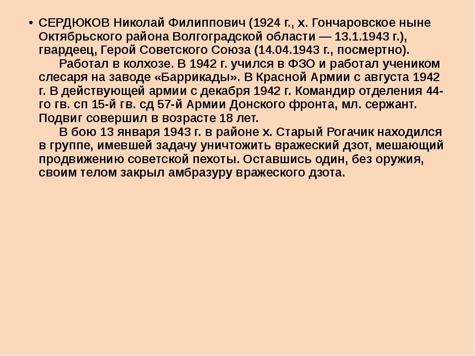 СЕРДЮКОВ Николай Филиппович (1924 г., х. Гончаровское ныне Октябрьского райо...