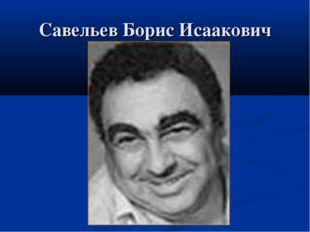 Савельев Борис Исаакович