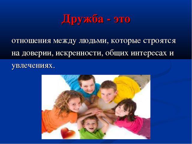 Дружба - это отношения между людьми, которые строятся на доверии, искренности...