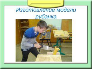 Изготовление модели рубанка