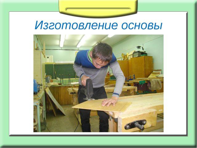 Изготовление основы