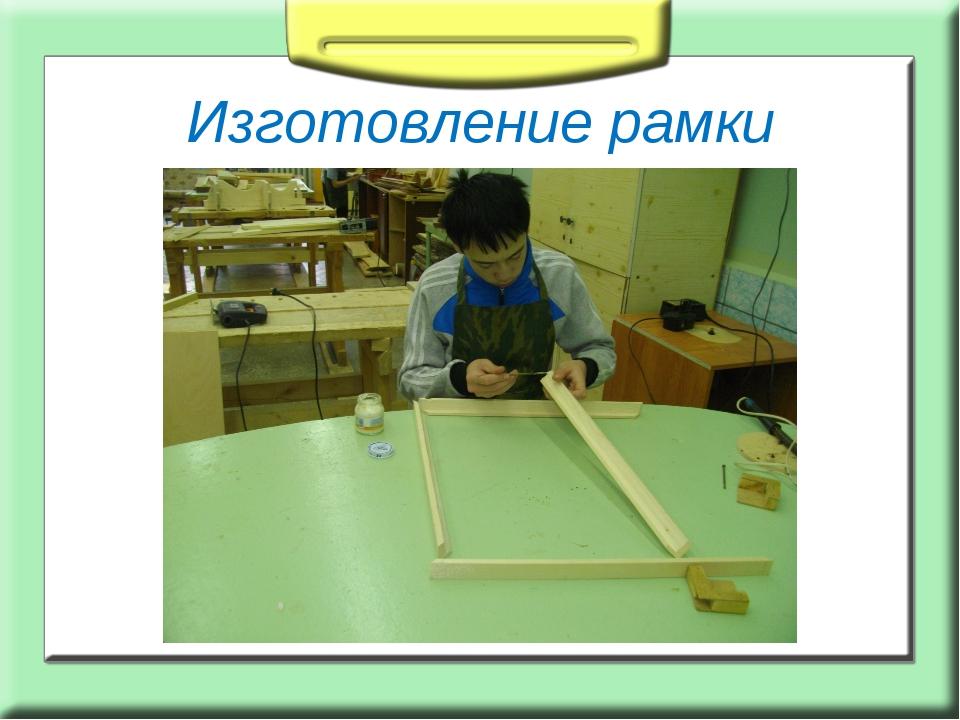 Изготовление рамки