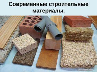 Современные строительные материалы.