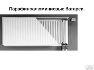 Парафиноалюминиевые батареи.