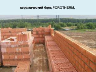 керамический блок POROTHERM.