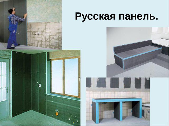 Русская панель.