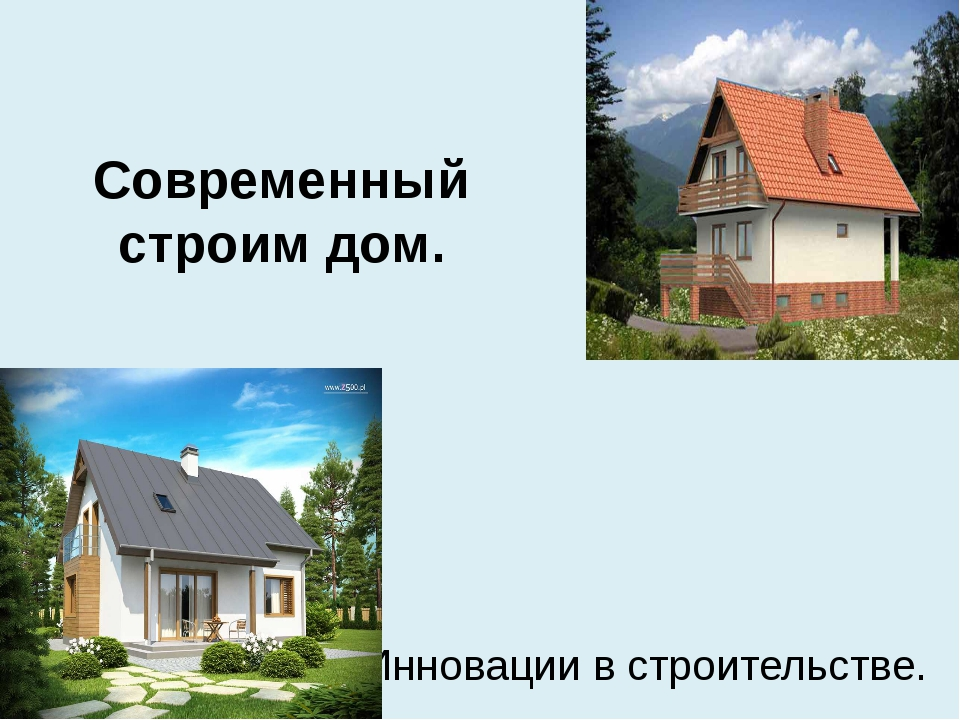 Современный строим дом. Инновации в строительстве.