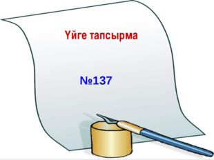 Үйге тапсырма №137