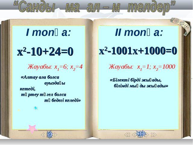 x2-10+24=0 Жауабы: x1=6; x2=4 «Алтау ала болса ауыздағы кетеді, төртеу түгел...