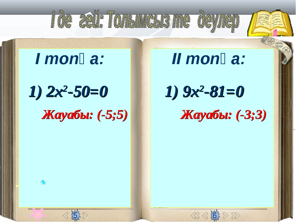 І топқа: ІІ топқа: 1) 2х2-50=0 Жауабы: (-5;5) 1) 9х2-81=0 Жауабы: (-3;3) 5 6