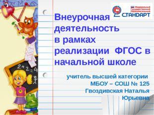 Внеурочная деятельность в рамках реализации ФГОС в начальной школе учитель в