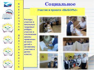 В Н Е У Р О Ч Н А Я Д Е Я Т Е Л Ь Н О С Т Ь Социальное Беседы, участие в школ