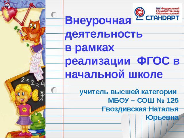 Внеурочная деятельность в рамках реализации ФГОС в начальной школе учитель в...