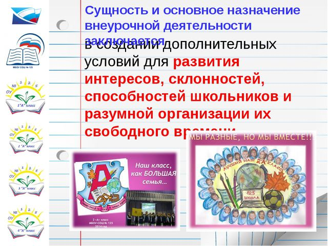 в создании дополнительных условий для развития интересов, склонностей, способ...