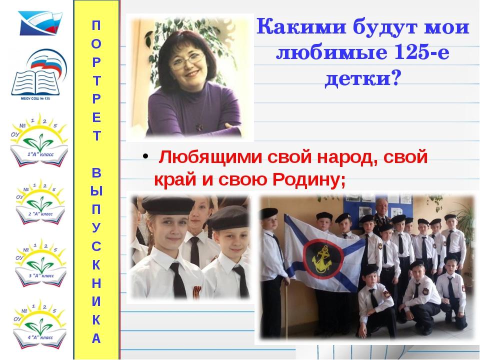 Какими будут мои любимые 125-е детки? Любящими свой народ, свой край и свою Р...