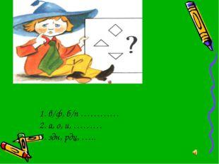 1. в/ф, б/п ………… 2. а, о, и, ……… 3. здн, рдц, …..