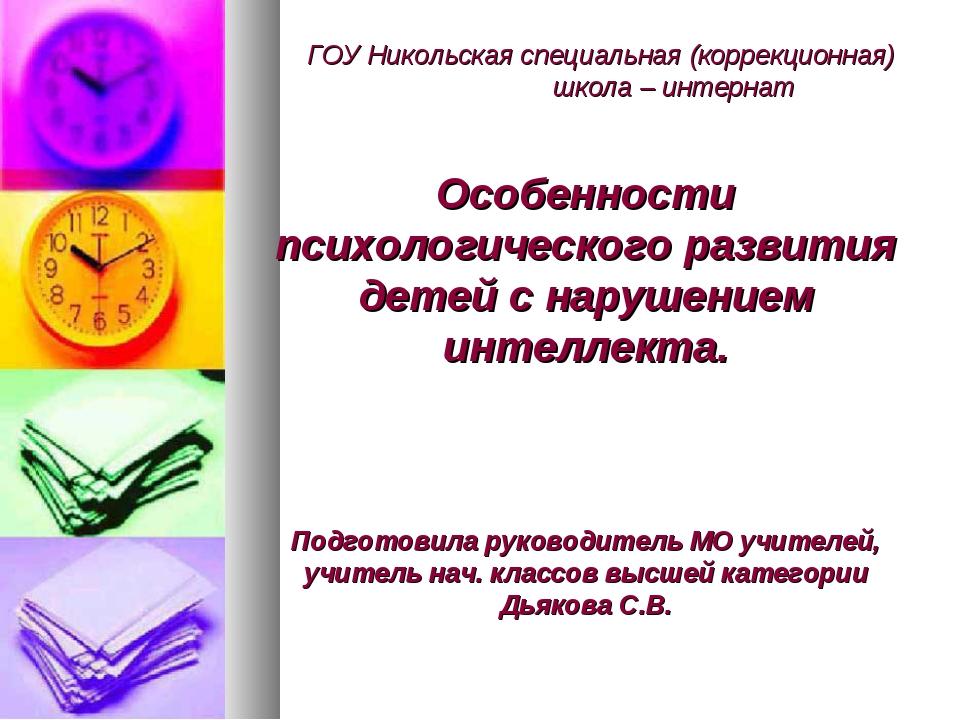 ГОУ Никольская специальная (коррекционная) школа – интернат Особенности псих...