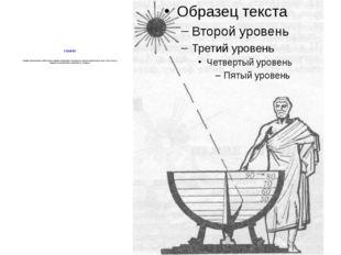 СКАФИС Скафис представлял собой чашу в форме полушария. В центре ее отвесно