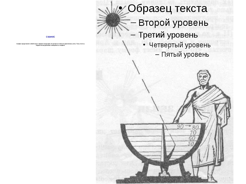 СКАФИС Скафис представлял собой чашу в форме полушария. В центре ее отвесно...