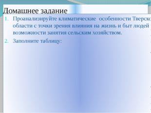 Домашнее задание Проанализируйте климатические особенности Тверской области с