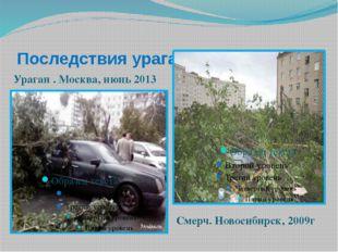 Последствия ураганов и смерчей Ураган . Москва, июнь 2013 Смерч. Новосибирск,