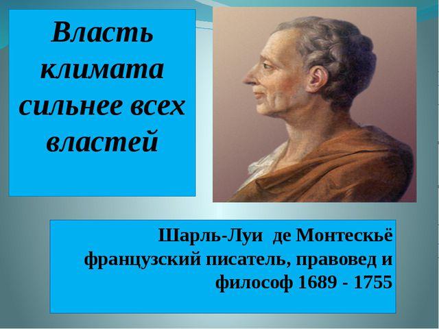 Шарль-Луи де Монтескьё французский писатель, правовед и философ 1689 - 1755...
