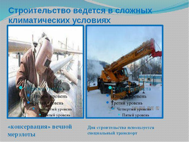 Строительство ведется в сложных климатических условиях «консервация» вечной м...