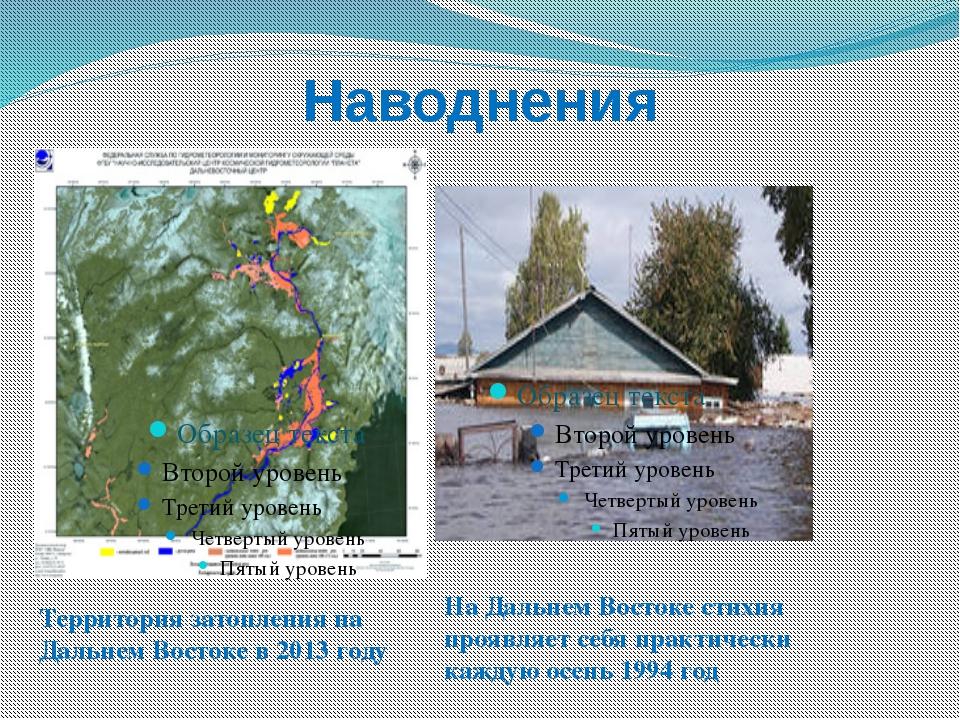 Наводнения Территория затопления на Дальнем Востоке в 2013 году На Дальнем Во...