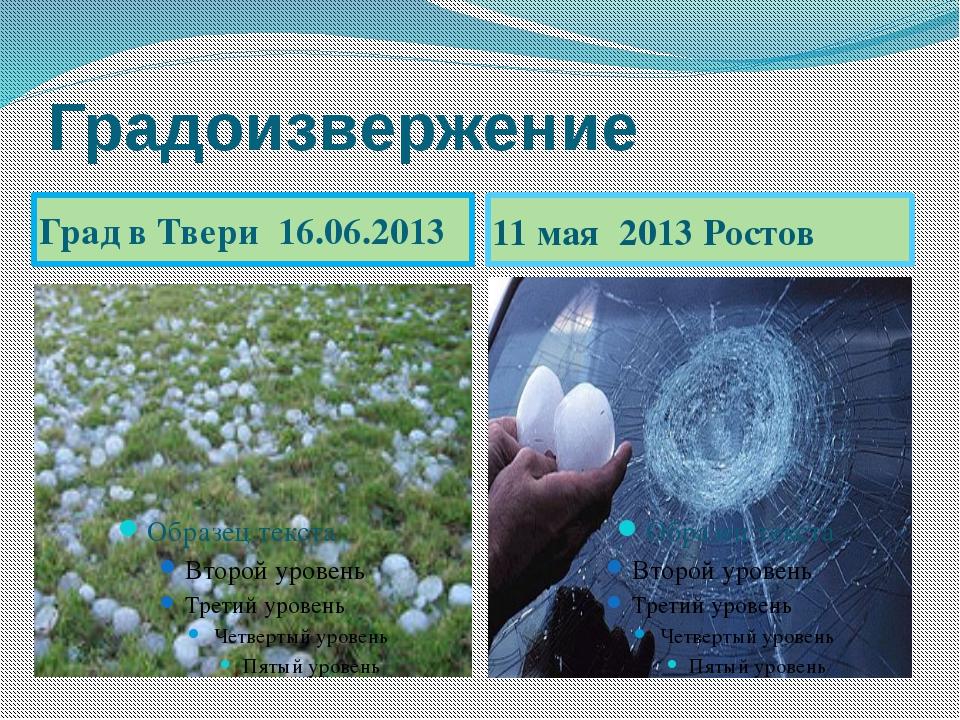 Градоизвержение Град в Твери 16.06.2013 11 мая 2013 Ростов