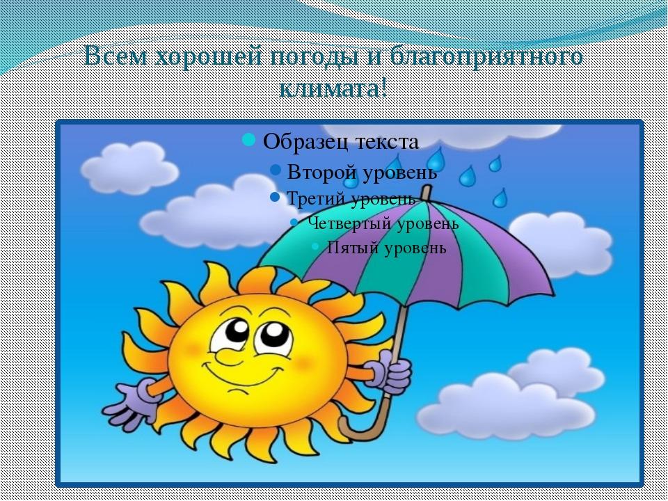 Всем хорошей погоды и благоприятного климата!