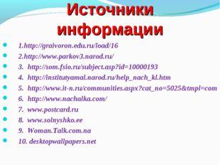 Источники информации 1.http://graivoron.edu.ru/load/16 2.http://www.parkov3.n
