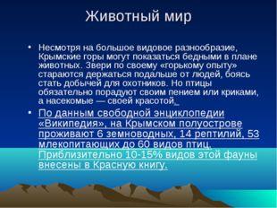 Животный мир Несмотря на большое видовое разнообразие, Крымские горы могут по